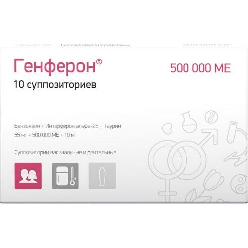 Купить ГЕНФЕРОН 500000МЕ №10 СУПП цена