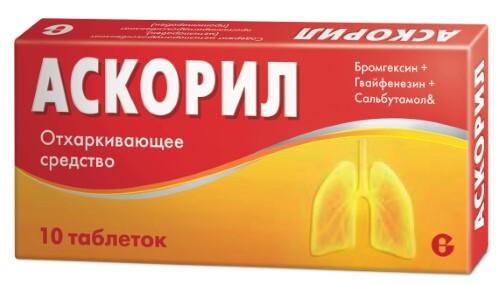 Купить АСКОРИЛ N10 ТАБЛ цена