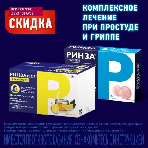 """Купить Набор """"комплексное лечение при простуде и гриппе"""" (ринза® таблетки и ринзасип® с витамином с) цена"""
