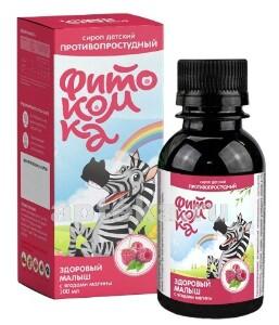 Купить Сироп детский противопростудный здоровый малыш с ягодами малины 100мл цена