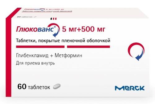 Купить ГЛЮКОВАНС 0,005/0,5 N60 ТАБЛ П/ПЛЕН/ОБОЛОЧ цена