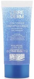 Купить Гель-гоммаж для умывания гиалуроновый ультрамягкий 150мл цена