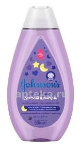 Купить Детский шампунь для волос перед сном 500мл цена