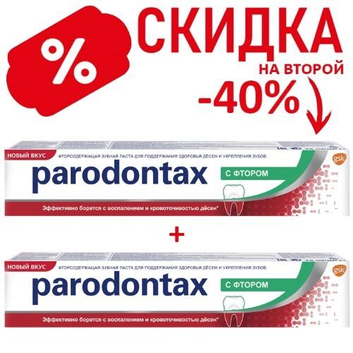 НАБОР ПАРОДОНТАКС ЗУБНАЯ ПАСТА С ФТОРОМ 75МЛ закажи со скидкой 40% на второй товар