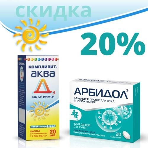 Набор: скидка 15% на  Компливит Аква Д3 20 мл при заказе в комплекте с Арбидол 50мг №20