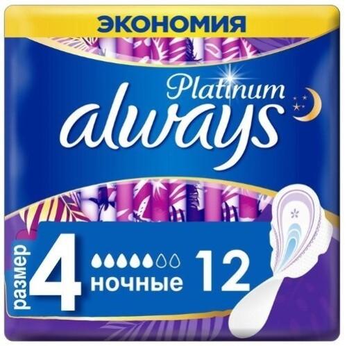 Купить ALWAYS PLATINUM ULTRA NIGHT ЖЕНСКИЕ ГИГИЕНИЧЕСКИЕ ПРОКЛАДКИ N12 цена