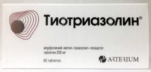 Купить Тиотриазолин цена