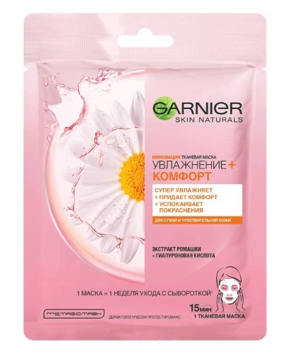 Купить Skin naturals тканевая маска увлажнение и комфорт для сухой и чувствительной кожи n1 цена