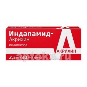 Купить ИНДАПАМИД-АКРИХИН 0,0025 N30 ТАБЛ П/ПЛЕН/ОБОЛОЧ цена