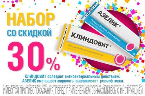 Купить АЗЕЛИК 15% 15,0 ГЕЛЬ Д/НАРУЖ цена