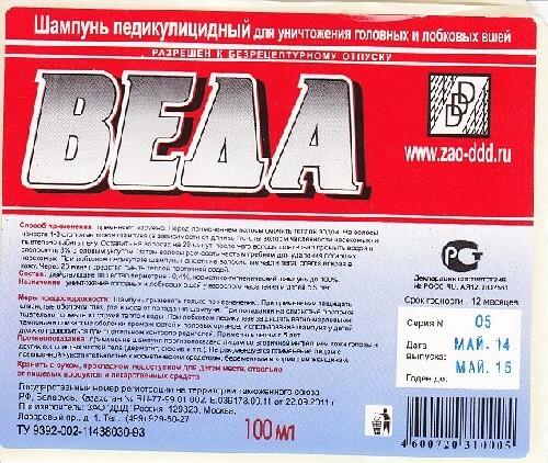 Купить Шампунь педикулицидный против вшей 100мл цена