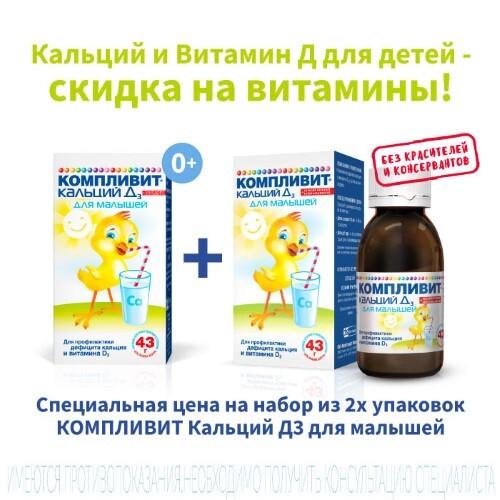Купить Набор кальций и витамин д для детей - скидка на витамины цена