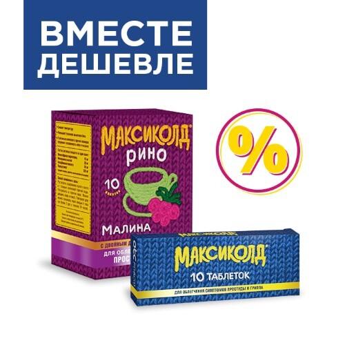 Набор жаропонижающее Максиколд с парацетамолом (порошок + таблетки) - со скидкой