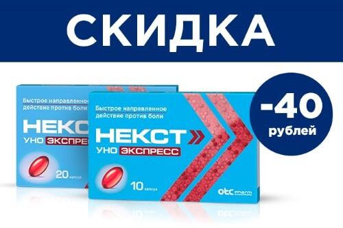 Набор Обезболивающее Некст Уно Экспресс 20+10 капсул -  по специальной цене