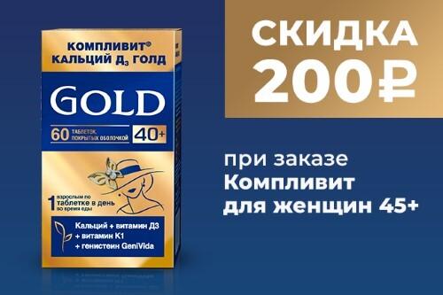 Купить КОМПЛИВИТ 45 ПЛЮС Д/ЖЕНЩИН N30 ТАБЛ П/ПЛЕН/ОБОЛОЧ цена