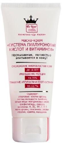 Купить Система гиалуроновых кислот и витаминов маска-крем 60мл цена