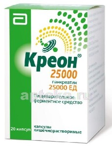 Купить Креон 25000 25000ед n20 капс кишечнораствор цена