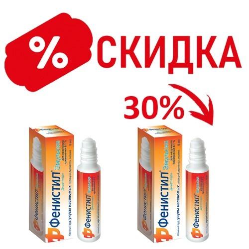 Купить Набор фенистил 0,1% 8мл флак эмульсия д/наруж закажи со скидкой 30% на второй товар цена