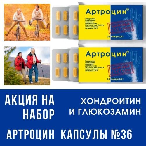 Купить Набор артроцин n36 капс закажи 2 упаковки со скидкой цена