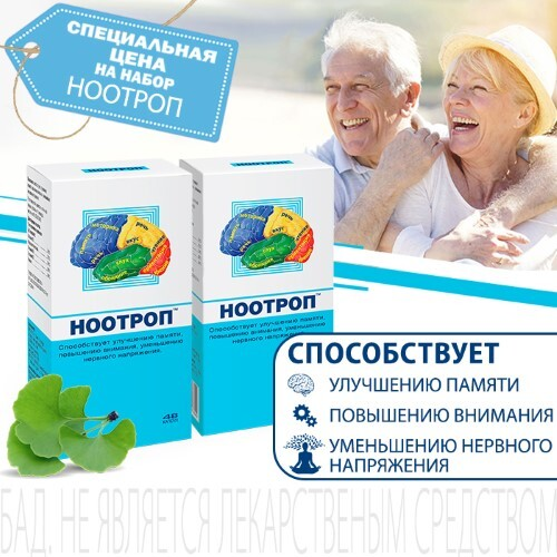 Купить Набор ноотроп n48 капс закажи 2 упаковки со скидкой цена