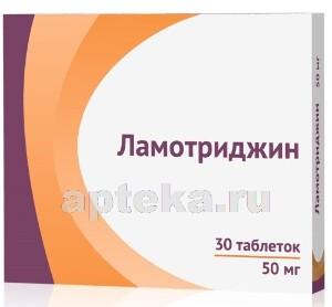 Купить ЛАМОТРИДЖИН 0,05 N30 ТАБЛ цена