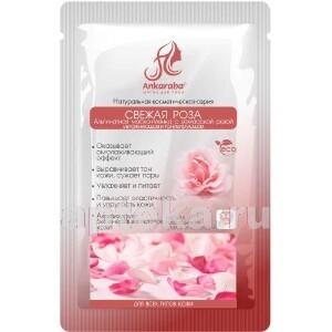 Купить Альгинатная маска-пленка с дамасской розой свежая роза 15мл цена