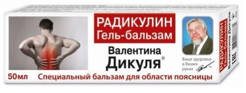 Купить ВАЛЕНТИНА ДИКУЛЯ ГЕЛЬ-БАЛЬЗАМ РАДИКУЛИН 50МЛ цена