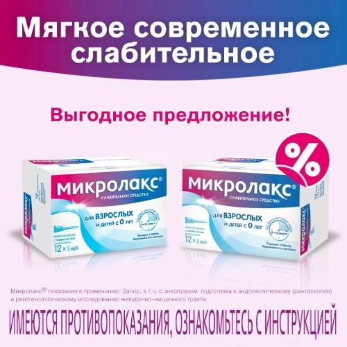 Купить Набор микролакс® 5 мл 12 шт х 2 цена