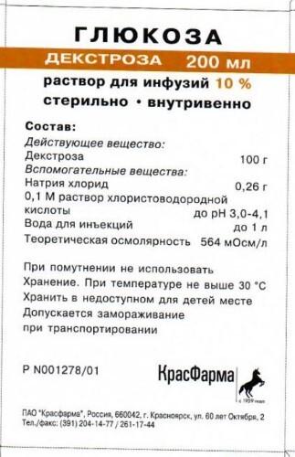 Купить ГЛЮКОЗА 10% 200МЛ N30 КОНТЕЙНЕР Р-Р Д/ИНФ цена