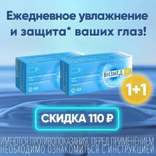 Набор 1+1 ВИЗМЕД ЛАЙТ ГИДРОГЕЛЬ 15 мл по выгодной цене