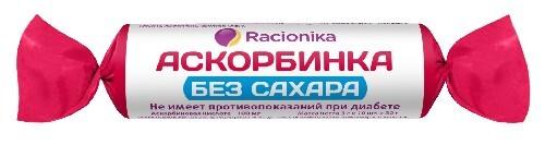 Купить Рационика аскорбинка б/сахара б/ароматизатора цена