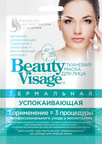 Купить Beauty visage маска для лица тканевая успокаивающая термальная n1 цена
