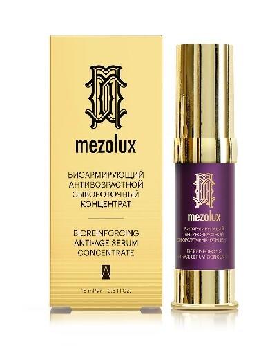 Купить Mezolux биоармирующий антивозрастной сывороточный концентрат 15мл цена