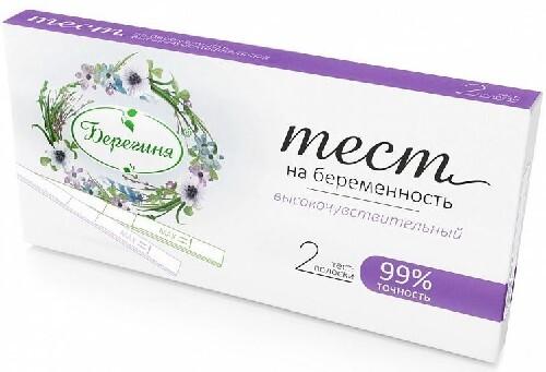 Купить Тест для ранней диагностики беременности n2/берегиня цена