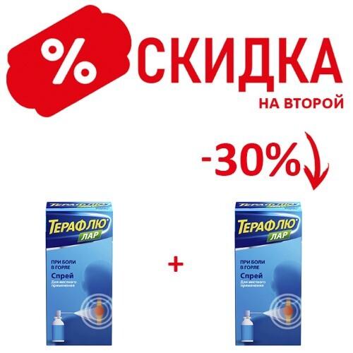 Купить Набор терафлю лар 30,0 спрей закажи со скидкой 30% на второй товар цена