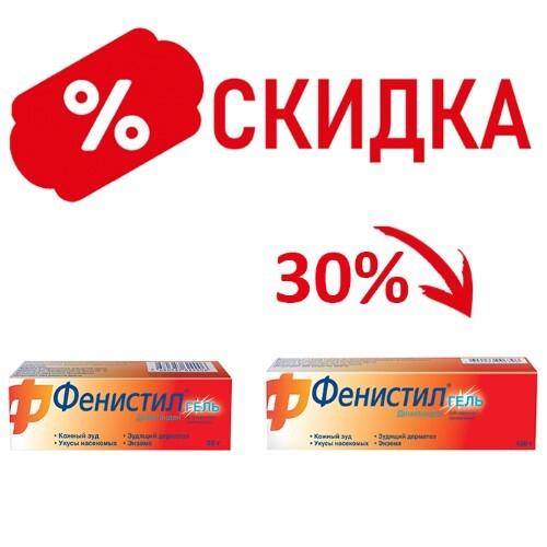 Купить Набор фенистил 0,1% 30,0 гель д/наруж прим закажи со скидкой 30% на второй товар цена