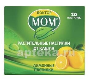 Купить N20 пастилки /лимон/ цена
