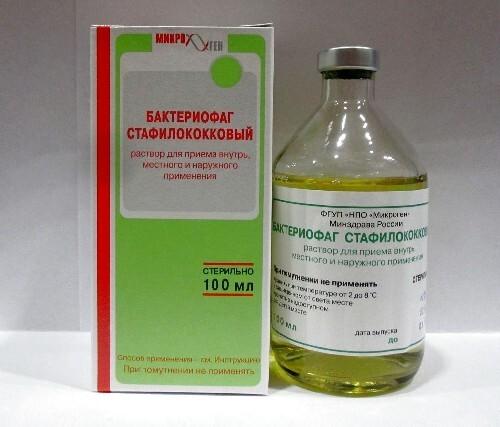 Купить Бактериофаг стафилококковый цена
