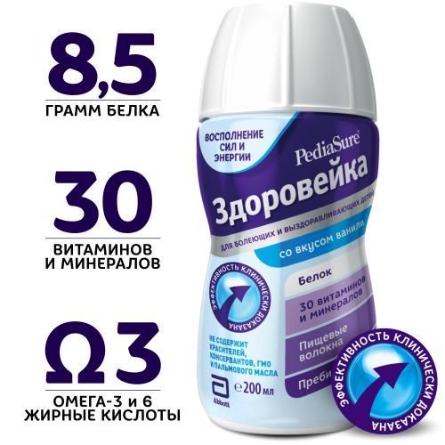 Купить PEDIASURE ЗДОРОВЕЙКА 1-10 ЛЕТ 200МЛ ФЛАК/ВАНИЛЬ/ цена