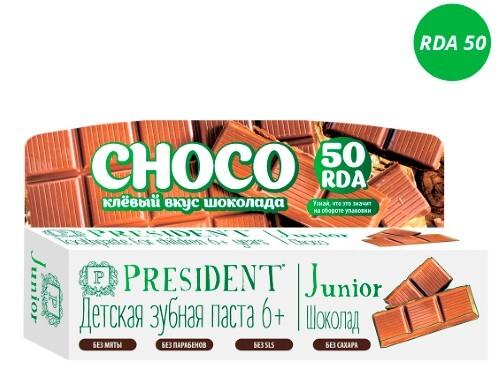 Купить Junior choco 6-12 зубная паста со вкусом шоколада 50мл цена