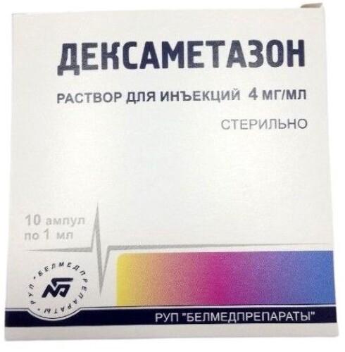 Купить ДЕКСАМЕТАЗОН 0,004/МЛ 1МЛ N10 АМП Р-Р Д/ИН/БЕЛМЕДПРЕПАРАТЫ цена