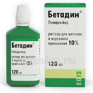 Купить Бетадин цена