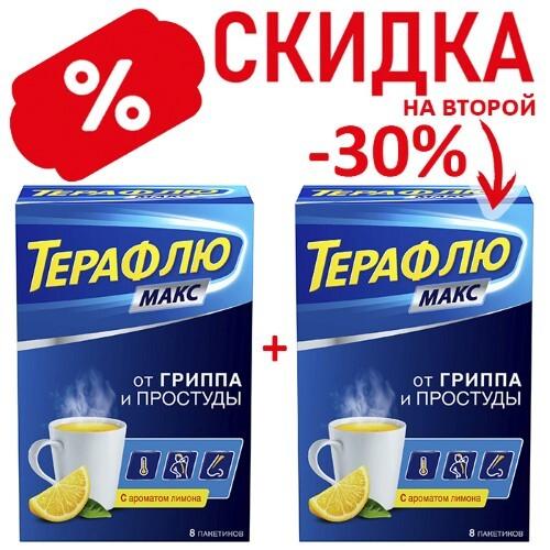 Купить Набор терафлю макс n8 пак пор д/р-ра д/приема внутрь/лимон закажи со скидкой 30% на второй товар цена