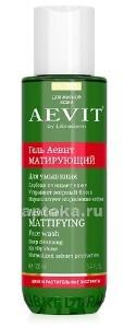 Купить Vitamins aevit аевит гель матирующий для умывания 100мл цена