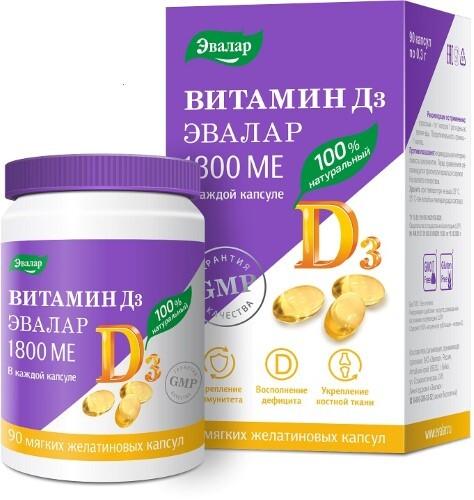 Купить Витамин д3 1800ме цена