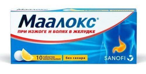 МААЛОКС N10 ТАБЛ ЖЕВАТ Б/САХАРА