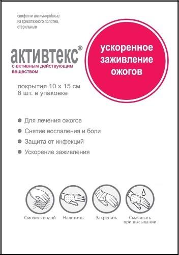 Купить Салфетки антимикробные стерильные 10х15см/хл n4+фом n4/лечение ожогов цена
