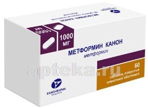 Купить МЕТФОРМИН КАНОН 1,0 N60 ТАБЛ П/ПЛЕН/ОБОЛОЧ/БЛИСТЕР цена