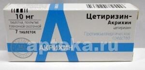 Купить Цетиризин-акрихин цена