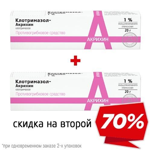 НАБОР КЛОТРИМАЗОЛ-АКРИХИН 1% 20,0 МАЗЬ Д/НАРУЖ ПРИМ закажи со скидкой 70% на вторую упаковку